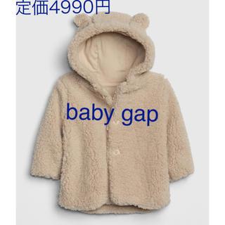 babyGAP - ベビーギャップ 新品 アウター ジャンパー ボア パーカー