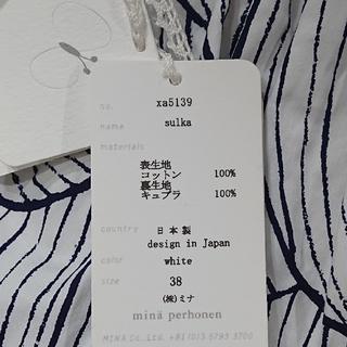 ミナペルホネン(mina perhonen)の【専用出品】ミナペルホネン (ひざ丈スカート)