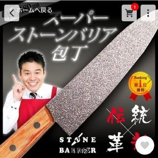 スーパーストーンバリア包丁(調理道具/製菓道具)