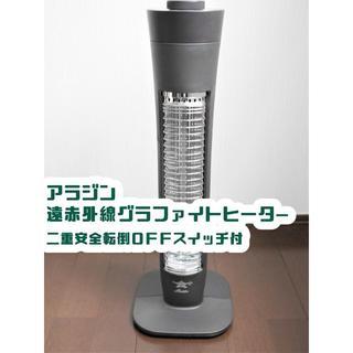 遠赤外線グラファイトヒーター(瞬間暖房) アラジン(電気ヒーター)