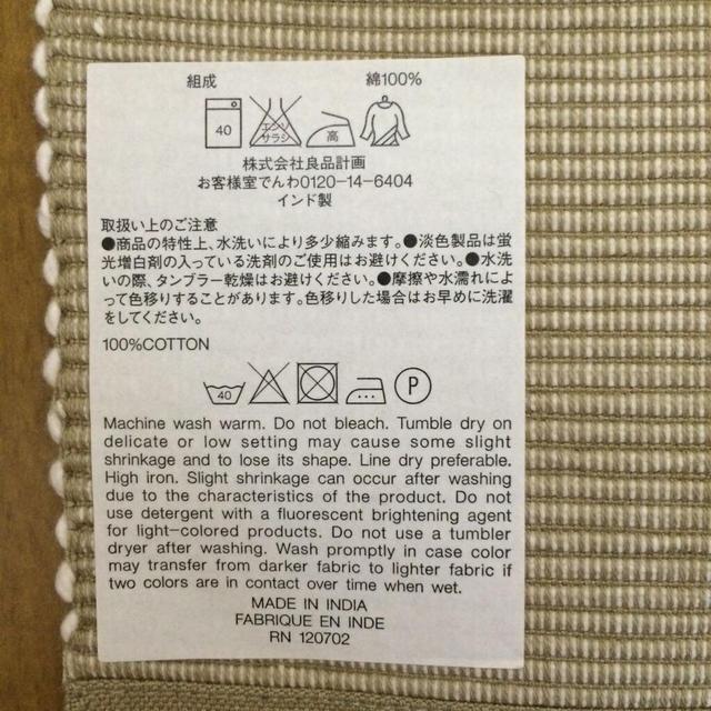 MUJI (無印良品)(ムジルシリョウヒン)の無印良品 マグカップ インテリア/住まい/日用品のキッチン/食器(グラス/カップ)の商品写真