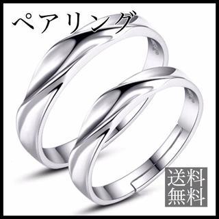 S925刻印 ジルコニア ペアリング 指輪 シルバー シンプル(リング(指輪))