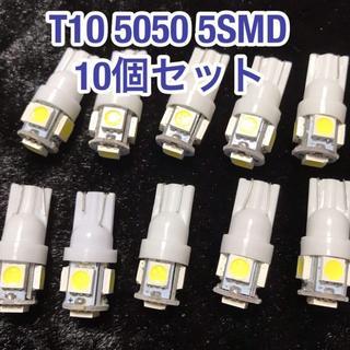 T10●高輝度LEDバルブ ウェッジ球⭐️5SMD 5050 10個セット