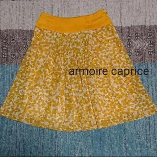 アーモワールカプリス(armoire caprice)の☆美品☆ armoire caprice 膝丈スカート(ひざ丈スカート)