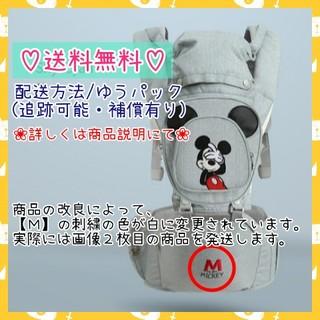 Disney - ベビーキャリア/ヒップシート/抱っこひも/ポーチタイプ/グレー×ミッキーデザイン