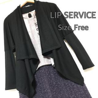 LIP SERVICE - 【訳あり 新品 未使用品】リップサービス ヘムデザインのカーディガンジャケット