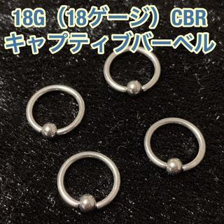 ボディピアス●18G CBR キャプティブビーズリング4本(18ゲージ)(ピアス)