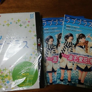 ニンテンドウ(任天堂)の3DS NEWラブプラス リンコアートブックセット限定版 ラブプラスぴあ セット(携帯用ゲームソフト)