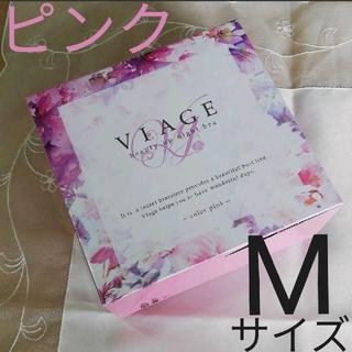 【新品】リニューアル後 VIAGE ナイトブラ ピンク Mサイズ