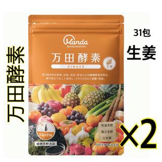 万田酵素 GINGER 分包タイプ 77.5g (2.5g×31包)×2 (その他)