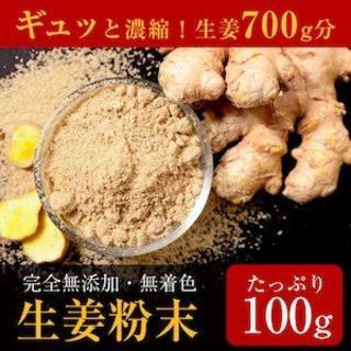 ミャンマー産 生姜粉末100g(調味料)