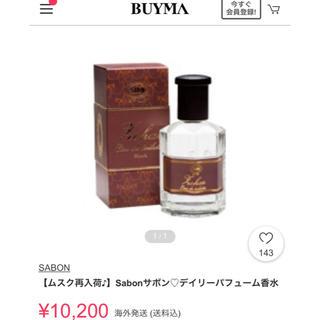 サボン(SABON)のSABON  香水(香水(女性用))