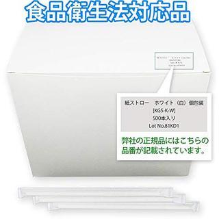 210ミリ ストレート 紙ストロー x ホワイト(白) 個包装 6ミリ ケース(その他)
