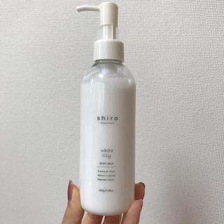 シロ(shiro)のshiro ボディーミルク ホワイトリリー 200g(ボディローション/ミルク)