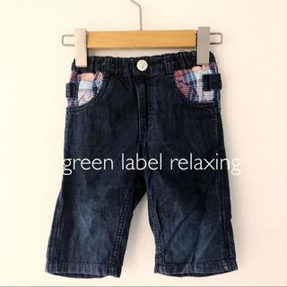 グリーンレーベルリラクシング(green label relaxing)のgreen label relaxing  キッズ ショートパンツ 105サイズ(パンツ/スパッツ)