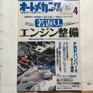 オートメカニック(車/バイク)