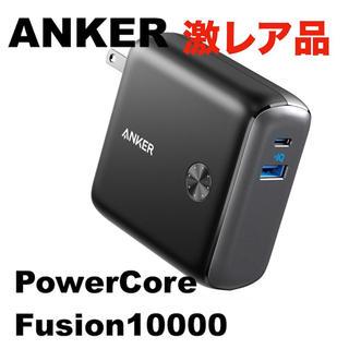 ANKER PowerCoreFusion10000 アンカーモバイルバッテリー(バッテリー/充電器)