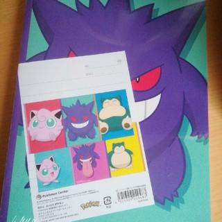 ポケモン - ポケモンセンターオリジナル B5ノート3冊セット プリン ゲンガー カビゴン