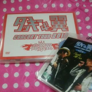 タッキー&翼 - タッキー&翼 CONCERT TOUR 2010 滝翼祭 2DVD パス付き
