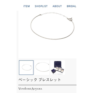 ヴァンドームアオヤマ(Vendome Aoyama)のVendome Aoyama WGブレスレットバングル(ブレスレット/バングル)