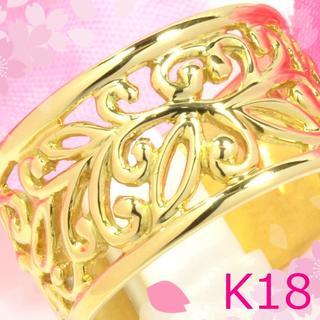 K18デザインリング 幅広素敵デザイン 普段使い◎ MM001(リング(指輪))