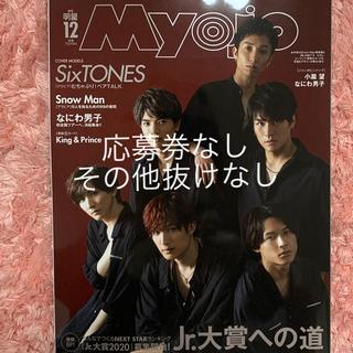 Johnny's - Myojo 12月号  1冊 Jr.大賞応募用紙なし