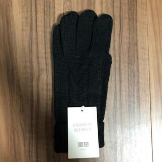 ユニクロ(UNIQLO)のUNIQLO カシミヤブレンド グローブ(手袋)