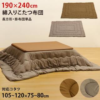 【長方形対応】綿入りこたつ布団 190×240 BR/GY