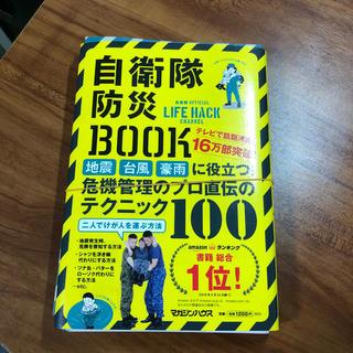 マガジンハウス(マガジンハウス)の自衛隊防災BOOK  裁断 自炊(人文/社会)
