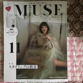 タカラジマシャ(宝島社)のotona MUSE (オトナ ミューズ) 2019年 11月号 雑誌のみ(ファッション)