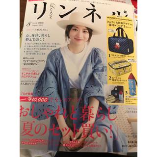 タカラジマシャ(宝島社)のリンネル 2019年8月号(ファッション)