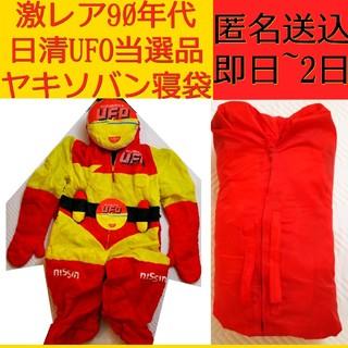 日清食品 - 激レア 当選品 日清 焼きそば UFO ヤキソバン 寝袋 着ぐるみ 全身スーツ