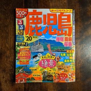2020年版  るるぶ鹿児島 指宿 霧島 桜島(地図/旅行ガイド)