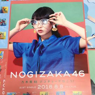 ノギザカフォーティーシックス(乃木坂46)の与田祐希 ジコチューで行こう! ポスター(アイドルグッズ)
