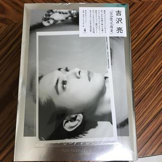 ワニブックス(ワニブックス)の吉沢亮『Interview』特典ポストカード付き(アート/エンタメ)