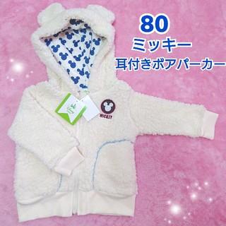 西松屋 - 80♡ミッキー耳付きボアパーカー