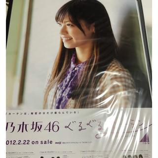 ノギザカフォーティーシックス(乃木坂46)の西野七瀬 ぐるぐるカーテン ポスター(アイドルグッズ)