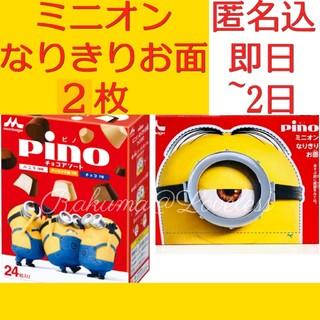 ミニオン - 森永乳業ピノチョコアソート なりきり ミニオン お面 2枚 セット まとめ売り