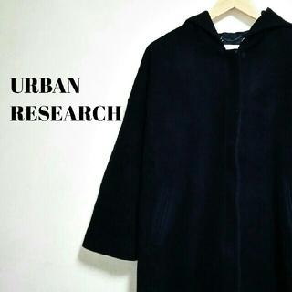 URBAN RESEARCH - ゆったりシルエット☆ 上質 アーバンリサーチ ロングコート レディース