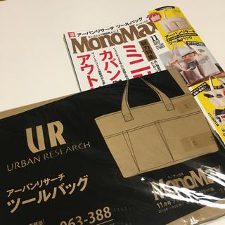 URBAN RESEARCH - モノマックス 付録 アーバンリサーチ ツールバッグ トートバッグ アウトドア