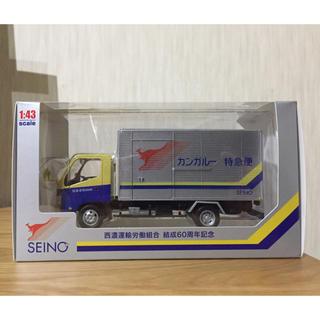 西濃運輸 トラック模型 1/43スケール 非売品