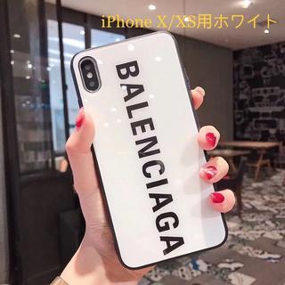 バレンシアガ(Balenciaga)の強化ガラスiPhoneX/XS用ホワイト即日発送可能(iPhoneケース)