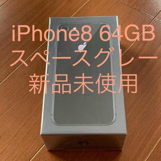 Apple - 【新品 未使用品】iPhone8 64 GB スペースグレー 黒