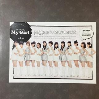 モーニングムスメ(モーニング娘。)のMy Girl vol.5 MINI BOOK モーニング娘。'15(アイドルグッズ)