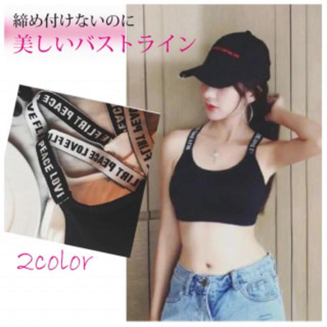 【残りわずか】英字ロゴ入りブラ インナー 黒白 2枚セット トレーニングウェア レディースの下着/アンダーウェア(ブラ)の商品写真