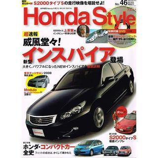 ホンダ スタイル 2008年2月号 ●付録無し インスパイア 他 【雑誌】(車/バイク)