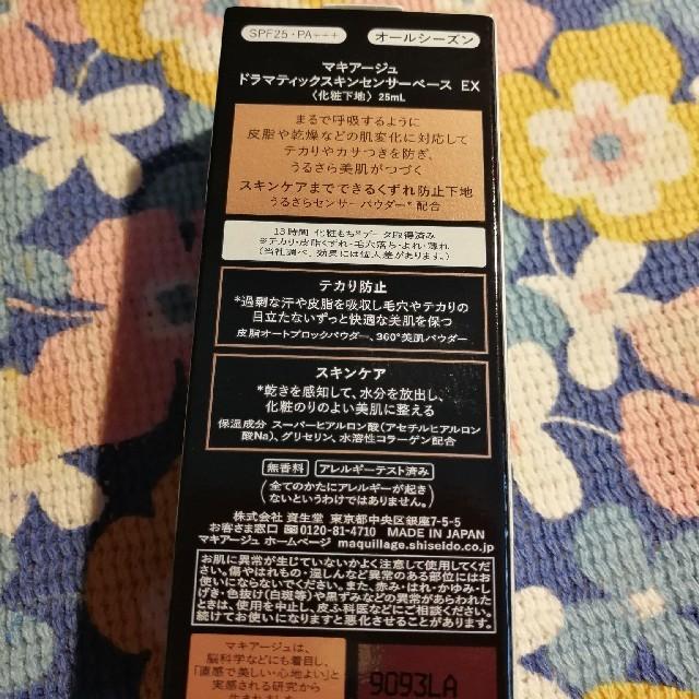 MAQuillAGE(マキアージュ)のマキアージュ スキンセンサーベースEX コスメ/美容のベースメイク/化粧品(化粧下地)の商品写真