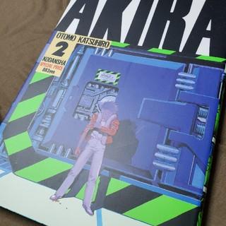 講談社 - AKIRA 2巻