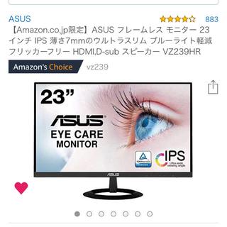 エイスース(ASUS)の【今日だけ値下げ】ASUS フレームレス モニター 23インチ(ディスプレイ)