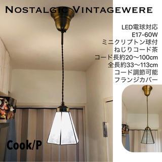 天井照明 ペンダントライト Cook/P コード調節可 電球付 LED電球対応